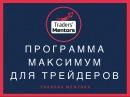 Traders Mentors: Программа-максимум. Действуй, внедряй и зарабатывай!