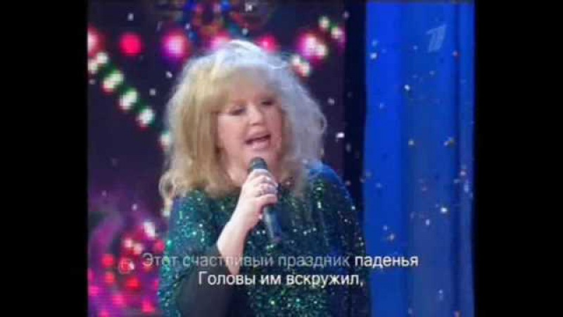 Алла Пугачева и Максим Галкин - Две Звезды 2006