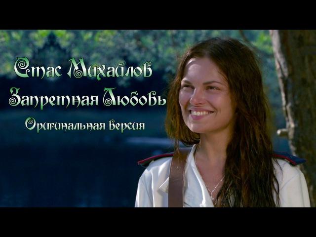 Стас Михайлов - Запретная Любовь(Оригинальная Версия 2015)