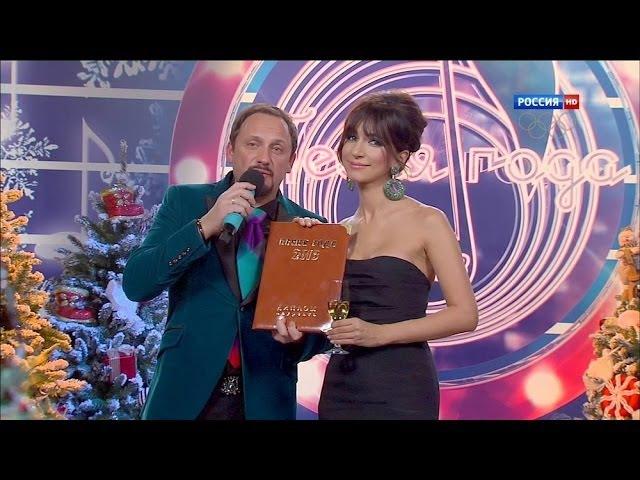 Стас Михайлов и Зара Спящая красавица Песня года 2013