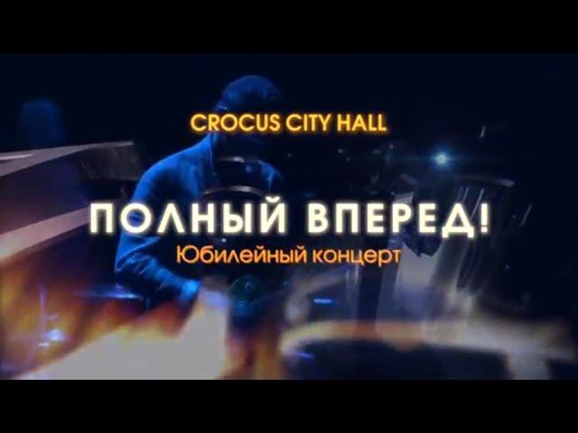 Григорий Лепс - «Полный вперед!»