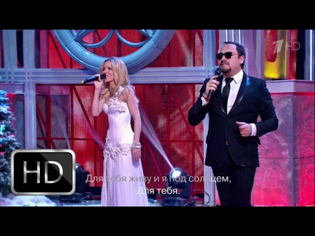Стас Михайлов и Л.Соколова - Всё для тебя (Две звезды 2014) HD 1080p
