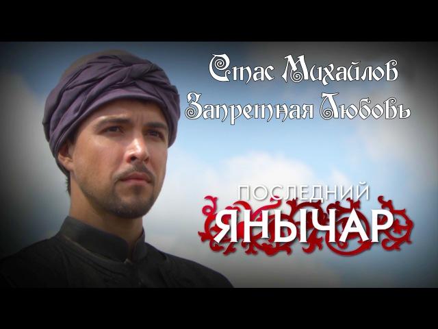 Стас Михайлов - Запретная Любовь(Последний Янычар) 2015.