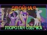 Май Литл Пони - ПОЛНОМЕТРАЖКА - Второй Трейлер - ДВОЙНАЯ УПОРОТАЯ ОЗВУЧКА