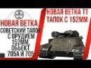 СОВЕТСКИЙ ТАПОК С ОРУДИЕМ 152мм ОБЪЕКТ 705А и ОБЪЕКТ 705 НОВАЯ ВЕТКА ТТ СССР World of Tanks