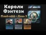TI 2017: КОРОЛИ ФЭНТЕЗИ [ПЛЕЙ-ОФФ : 2 ДЕНЬ / 8 АВГУСТА]