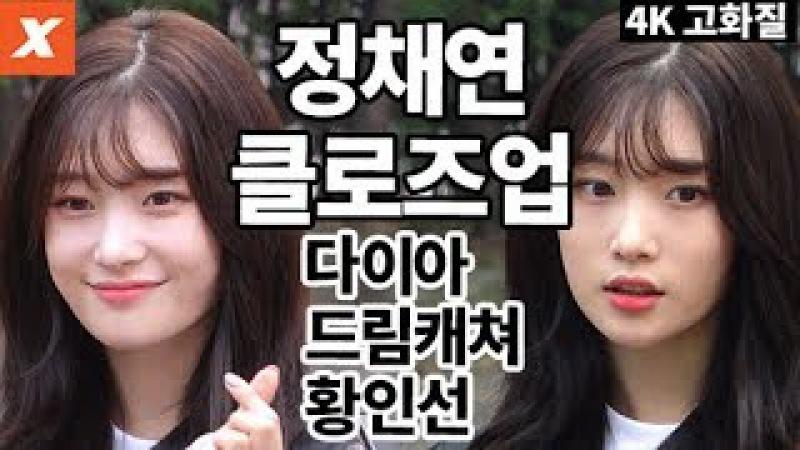(4K고화질) 정채연이 미모로 일하는 현장…뮤직뱅크 출근길 다이아·드림캐쳐·황
