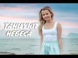 Алиса Кожикина Танцуют небеса (премьера)