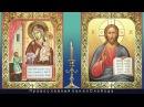 Акафист Пресвятой Богородице пред Ея иконой, «Нечаянная радость».