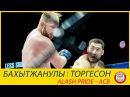 Асылжан Бахытжанулы - Джаред Торгесон ALASH PRIDE - ACB 69