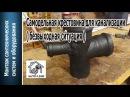DIY Самодельная крестовина из тройника для канализации 80 мм Мастер в Доме62TV