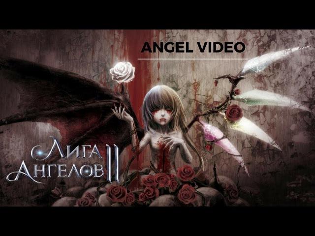Лига Ангелов 2 ღ League of Angels 2 ● Последний Трэш!