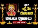 2017 LAKSHMI DEVI SONGS LIVE | 2017 DIWALI SONGS LIVE |BHAKTHI TV TELUGU Live | | Bhakthi Songs Live