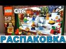 Игрушки ЛЕГО СИТИ календарь с конструктором LEGO City 2017 подарок на новый год для де ...