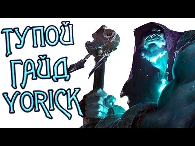 Забавный ГАЙД на Yorick - Shepherd of Souls | Повелитель мёртвого рейха.