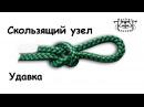 Вяжем узлы Скользящий и УдавкаSlip knot, Noose knot.