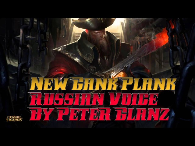 (Пётр Гланц-Иващенко) Captain GangPlank Voice Russian - Русская Озвучка Капитана Гангкланка!!