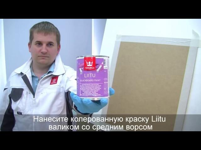 Грифельная краска Tikkurila Liitu (Тиккурила Лииту) Краска для школьных досок