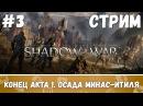 [ТОЛЬКО СЮЖЕТ | Конец АКТА 1] Прохождение 3. Middle-earth: Shadow of War