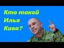 Кто такой Илья Кива или Социальный лифт для неадеквата