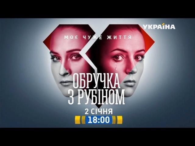 Кольцо с рубином 2 января на канале Украина