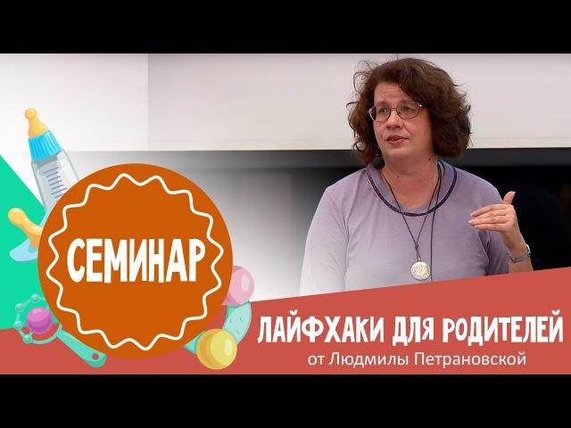 Людмила Петрановская: лайфхаки для работающих родителей
