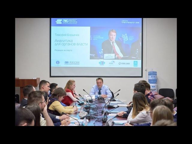 Тимофей Бордачев об аналитике для государственных органов власти