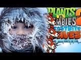 Растения против Зомби 2 Квесты с КАКТУСАМИ Plants vs zombies 2 Видео для детей