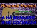 Николай Носков А на меньшее я не согласен Docentoff 4k