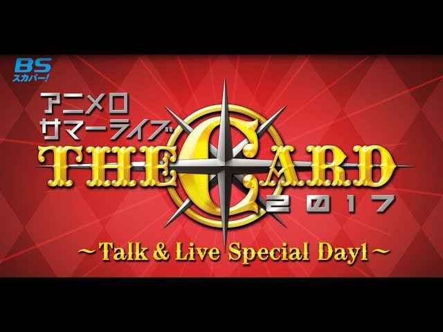 【CM】アニメロサマーライブ 2017 -THE CARD- ~TalkLive Special Day1~