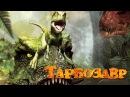 Тарбозавр 3D / Jeombaki Hanbandoeui Gongryong 3D 2011 Приключенческий мультфильм