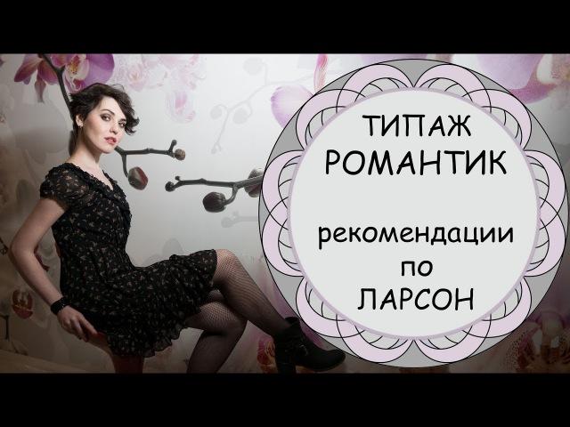 ТИПАЖ РОМАНТИК | РЕКОМЕНДАЦИИ ПО ЛАРСОН