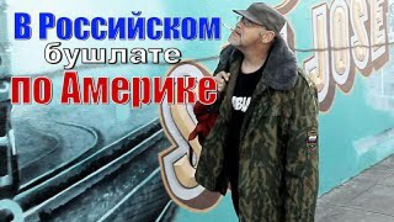 В Российском бушлате по Америке
