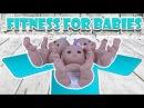 Куклы Пупсики Супер Зарядка Для Малышей ❤ FITNESS FOR BABIES ❤ BLT TV