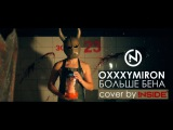 Oxxxymiron - Больше Бена (rapcore cover by INSIDE) НижРэп