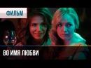 Лучшие видео youtube на сайте main Во имя любви Мелодрама Фильмы и сериалы Русские мелодрамы