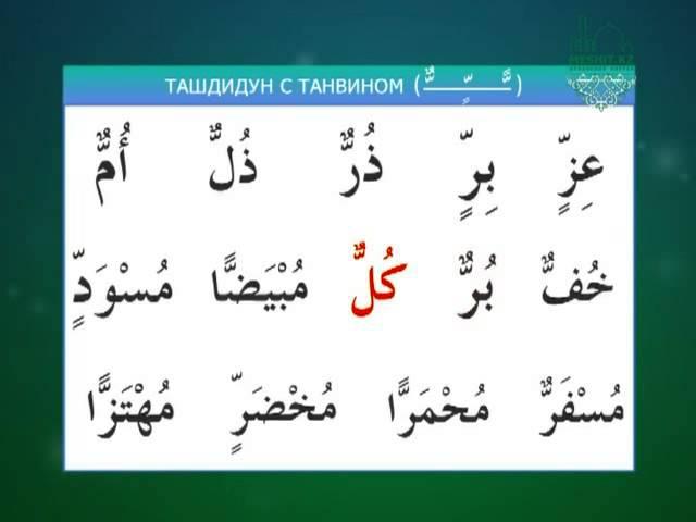 Учусь читать Коран! Урок 14. Правило: Ташдидуд с танвином
