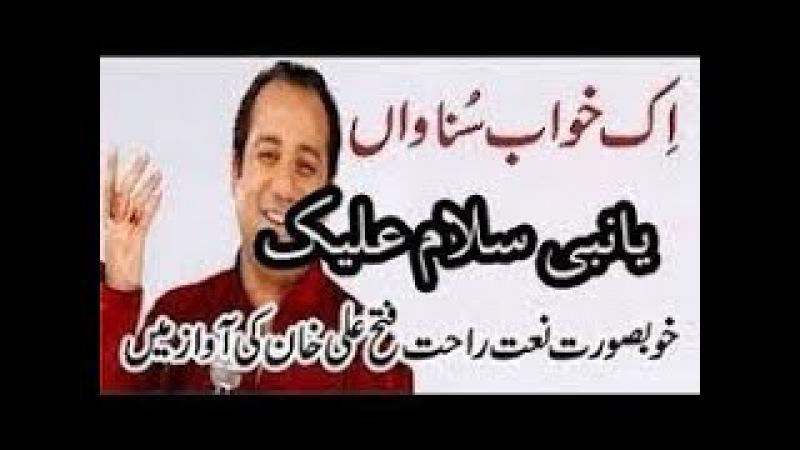 Ek Khawab Sunawan, Super hit kalam By Rahat Fateh Ali Khan