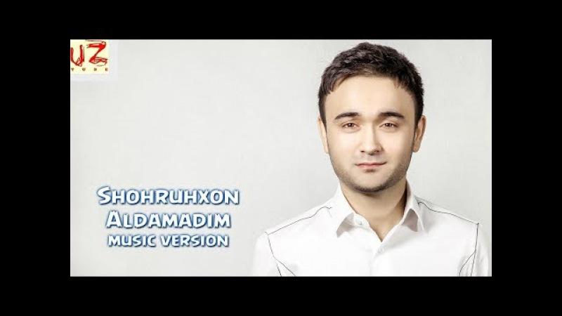 SHOHRUHXON ALDAMADIM MP3 СКАЧАТЬ БЕСПЛАТНО