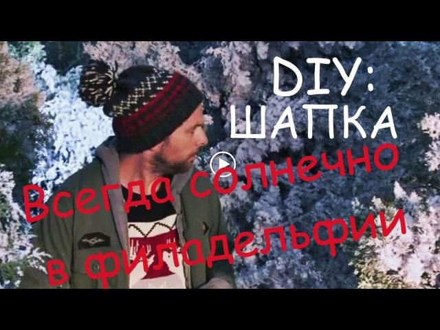 DIY: Мужская шапка Чарли СПИЦАМИ из сериала Всегда солнечно в Филадельфии ❤ Масте...