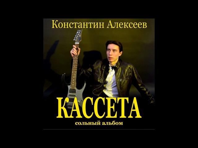 Беспечный город - Константин Алексеев. Сольный альбом Кассета