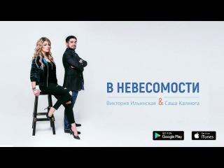 Виктория Ильинская и Саша Калиюга - В невесомости (produced by Sergio Galoyan)