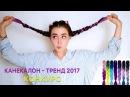 Модные косы с канекалоном Боксерские косы Тренд 2017 Конкурс Цветные волосы