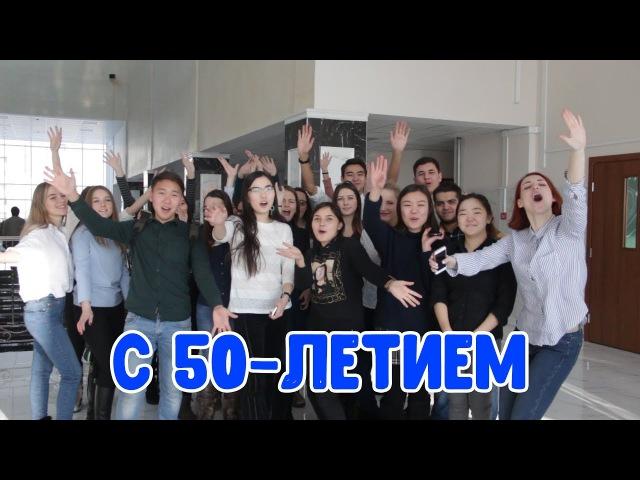С 50-летием, Андрей Владимирович!(бэкстейдж)
