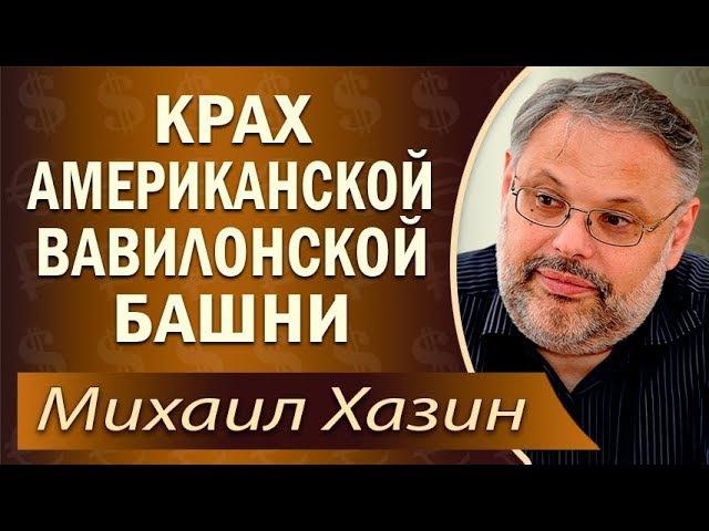 Михаил Хазин: Не гневите Бога! Kpaх aмepикaнcкой Вавилонской башни.