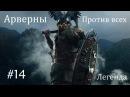 Total War Rome II Арверны Легенда Против всех 14 ~ Набираем десант