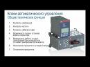 Видеокурс VE604_Готовые решения для автоматического ввода резерва на токи от 160 до ...