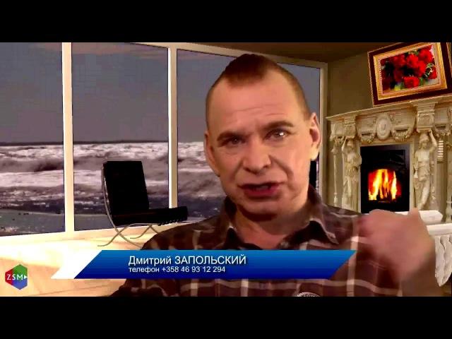 В постели с нарциссом Дмитрий Запольский