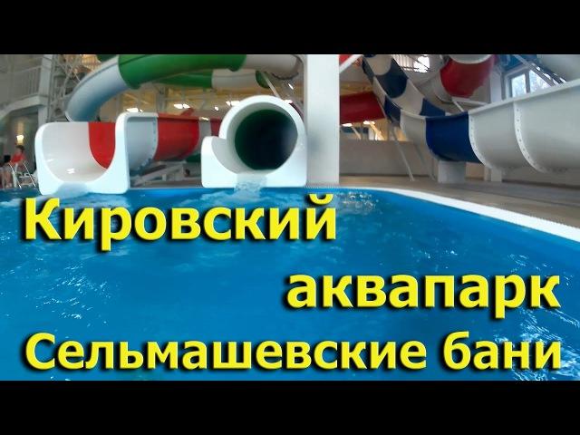 Кировский аквапарк Сельмашевские бани