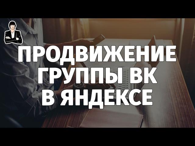 Раскрутка группы ВКонтакте в поисковиках   Продвижение группы ВКонтакте в ТОП Яндекса и Google